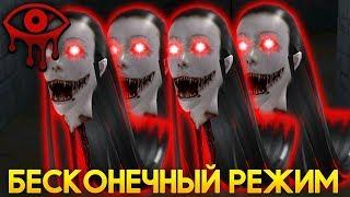 БЕСКОНЕЧНЫЙ РЕЖИМ ПРОТИВ МОНСТРА! - Eyes: Хоррор-игра