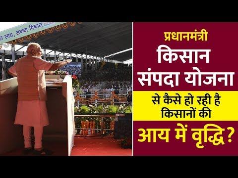 प्रधानमंत्री किसान संपदा योजना से कैसे हो रही है किसानों की आय में वृद्धि?