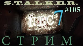 Прямая трансляция [С Т Р И М] по прохождению S.T.A.L.K.E.R. NLC 7.1.Б Я - Меченный соб #105.