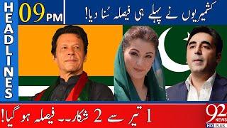 Kashmiris Announced their Decision   Headlines   09:00 PM   24 July 2021   92NewsHD