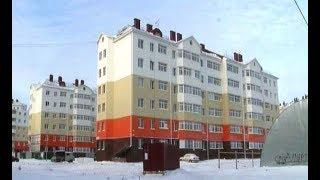 Микрорайон Крымский: в Новом Уренгое решают судьбу обманутых дольщиков