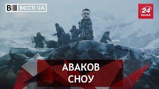 Супермен Аваков, Вєсті UA, 19 червня 2018