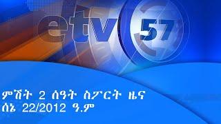 የምሽት 2 ሰዓት ስፖርት ዜና … ሰኔ 22/2012 ዓ.ም|etv