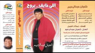 Sha3ban Abdel Rehem - Ya 3am 3araby / شعبان عبد الرحيم - يا عم عربى تحميل MP3