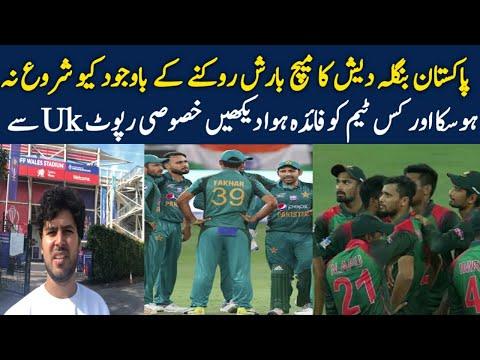 Why Pakistan vs Bangladesh Warm Up Match Cancelled || ICC World Cup 2019 Warm up Match