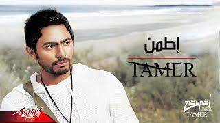 تحميل اغاني Tamer Hosny - Etamen   تامر حسنى - اطمن MP3