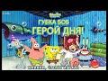 Игра AndquotГубка Боб - Герой дняandquot Spongebob Saves The Day - прохождение