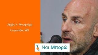 Ο Στέφανος Ξενάκης στο Apla + Andrika - Επεισόδιο #3