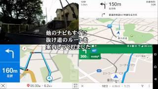 IOSのMap、google Map、Yahoo!カーナビの比較