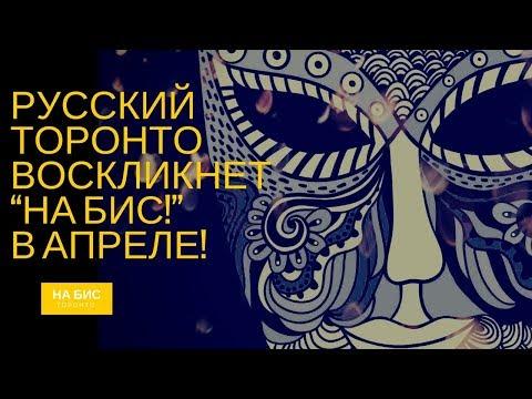 """Русский Торонто воскликнет """"На Бис!"""" в конце апреля"""