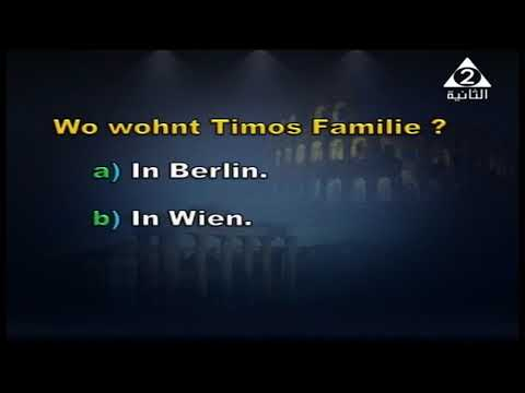 لغة ألمانية 3 ثانوي ( مراجعة Lektion 14 ) أ 22-05-2019