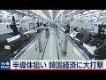 【専門家に聞く】韓国への輸出制限で半導体に大ダメージ!!日本への影響は?
