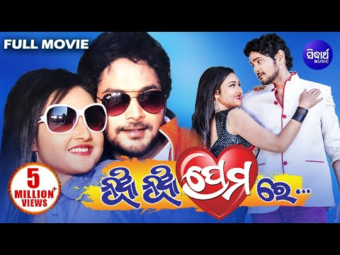 NUA NUA PREMARE Odia Full Movie | Amlan & Patrali | Sidharth TV