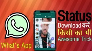 How to Download WhatsApp status , What's aap se status download kare , Status download from WP