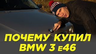 Почему купил БМВ 3 е 46 [ BMW 3 e 46 ]