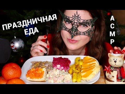 АСМР Новогодняя/Рождественская ЕДА: ШУБА, ОЛИВЬЕ, ХОЛОДЕЦ/NEW YEAR RUSSIAN FOOD *EATING SOUNDS*