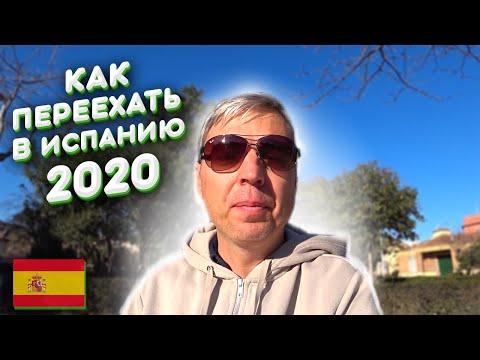 Как переехать в Испанию в 2020 году. Легальные способы получения ВНЖ.