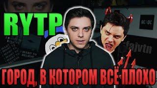 ГОРОД, В КОТОРОМ ВСЁ ПЛОХО - Utopia Show RYTP