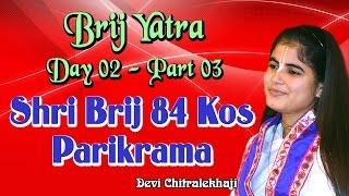 Brij Yatra Day 02 - Part 03 Shri Brij 84 Kos Parikrama Braj Mandal Devi Chitralekhaji