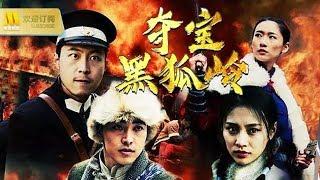 """【1080P Full Movie】《夺宝黑狐岭》黒狐岭惊险夺宝""""金狗含珠""""(白那日苏 / 姚娆)"""