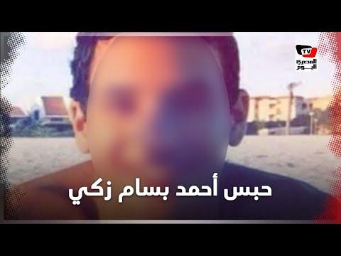 القصة الكاملة للمتهم أحمد بسام زكي