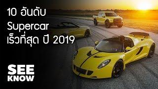 10 อันดับ Super Car ที่เร็วที่สุดในโลก ปี 2019
