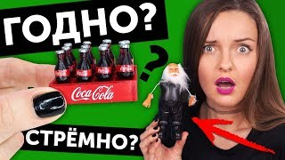 COCA-COLA FOR DOLLS🌟Good or bad? #15: Checking goods from AliExpress | Shopping | Haul