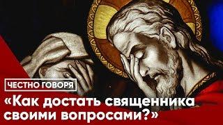 Как достать священника своими вопросами?