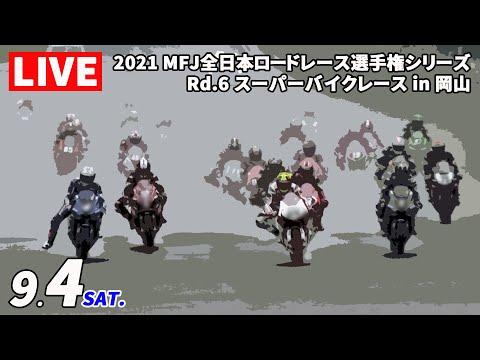 全日本ロードレース第6戦岡山 土曜日のライブ配信動画