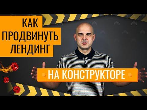 Как продвинуть лендинг на конструкторе | Как раскрутить сайт на конструкторе в Яндексе и Google