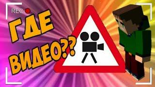 Почему Видео выходят редко ?