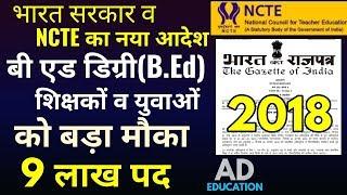 For Bed Degree 2018 New Order by NCTE &govt of india,बी एड डिग्री वालों के लिए नया बदलाव