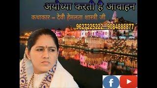 Ayodhya Karti Hai Avahan Bhajan By Devi Hemlata Shastri Ji