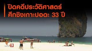 ปิดคดีประวัติศาสตร์ศึกชิงเกาะปอดะ 33 ปี : ที่นี่ Thai PBS (10 ก.ย. 62)