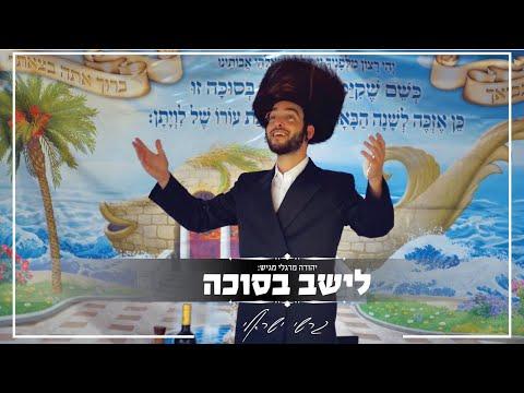ישראלי לישב בסוכה