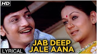 Jab Deep Jale Aana | Lyrical Song | Chitchor | Yesudas