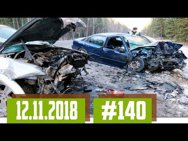 Новые записи АВАРИЙ и ДТП с АВТО видеорегистратора #140 Ноябрь 12.11.2018