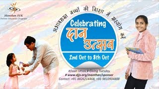 Manthan SVK , DJJS celebrating Daan Utsav