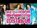 Malayalam film & Serial actress drunken stage