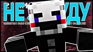 "ПЕСНЯ МАРИОНЕТКИ - Майнкрафт ФНАФ Клип ""Не забуду"" (На Русском) | Puppet Song Minecraft FNAF song"