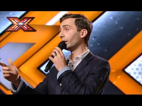 Александр Ломия. «Не унять» авторская песня. Х-Фактор 7. Первый кастинг