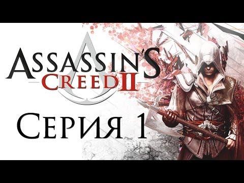 Assassin's Creed 2 - Прохождение игры на русском [#1]