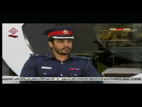 تلفزيون البحرين مقابلة الرائد احمد السعدي رئيس وحدة الحوادث والمخالفات المرورية 2018/4/7
