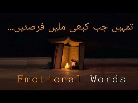 Painful Sad Ghazal In Urdu & Hindi-Best Pakistani Ghazal