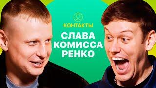 КОНТАКТЫ в телефоне Славы Комиссаренко: Нурлан Сабуров, гей с Ибицы, обладатель секс-техники «Паук»