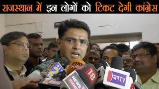 सचिन पायलट ने बताया लोकसभा चुनावों में किन लोगों को टिकट देगी कांग्रेस
