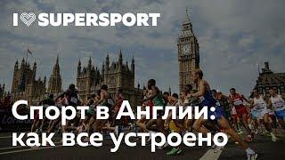 Спорт в Англии: как все устроено. Ольга Полякова в Лектории I Love Supersport