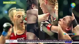 Кыргызская Пуля: чемпионка UFC Валентина Шевченко не знает поражений