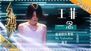 王菲《流浪的红舞鞋》《My Valentine》《流星》 - 歌曲纯享《幻乐之城》PhantaCity【歌手官方音乐频道】