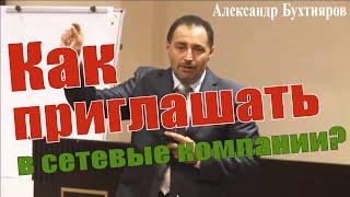А. Бухтияров Как приглашать людей в сетевые проекты, компании МЛМ [MLM]